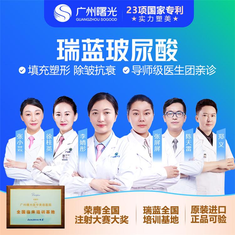 瑞蓝II玻尿酸