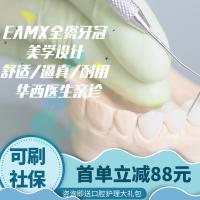 全瓷烤瓷牙 可刷社保 华西博士亲诊 爱尔创全瓷牙冠 修复缺牙坏牙/前牙美学设计/质保3年