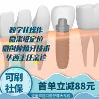 牙齿种植 世家口腔•微创种植牙•华西医师亲诊•牢固美观•舒适耐用•使用寿命40年