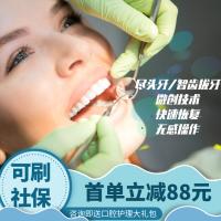 智齿拔牙 刷社保 送PLUS会员 立减88 智齿拔牙 微创 专业经验 送术后恢复套装