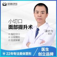 拉皮手术提升 小切口拉皮/面部拉皮/SMAS拉皮除皱/抗衰紧致