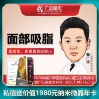 面部吸脂瘦脸  面部/下颌缘/双下巴吸脂 17年吸脂经验 专利技术 紧致小V脸