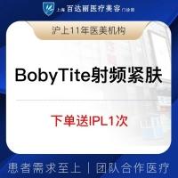 bodytite射频吸脂