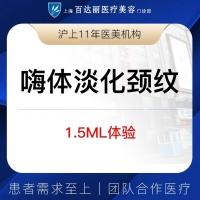 嗨体注射淡化颈纹①1.5ml淡化颈纹 ②改善颈部细纹