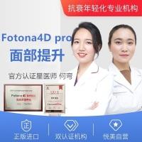 舒适版热玛吉 德国Fotona4Dpro面部紧致提升/溶脂 正版可查验 官方认证星医师操作