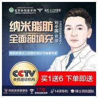 自体脂肪面部填充 填充苹果肌/太阳穴/面颊/下巴/法令纹•14项专利•CCTV专访医生•刘中国教授