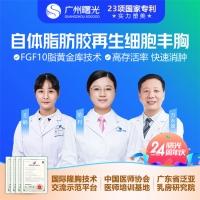 自体脂肪隆胸 乳房研究院院长天团@吴毅平国家二级教授亲诊 提纯脂肪细胞丰胸 提高存活率