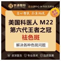 北京美白 M22王者之冠祛斑  美国原装进口 有效改善多种色斑问题 净颜嫩肤