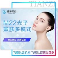 光子嫩肤 光子嫩肤M22王者之心/M22科医人官方认证/美白嫩肤亮肤AOPT修复敏感肌