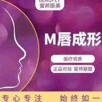 M唇手术 案例价 M唇成形 改善唇形