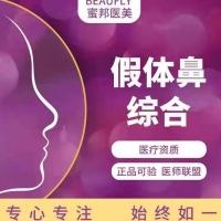 韩式生科硅胶鼻梁+耳软骨鼻尖综合隆鼻术