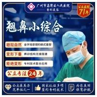 鼻综合整形 公立71年 翘鼻小综合 主任亲诊操刀 非膨体耳软骨鼻综合半肋骨鼻综合+鼻修复