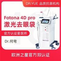 德国Fotona4D pro激光去眼袋 不开刀去眼袋 激光抗衰中心医生操作