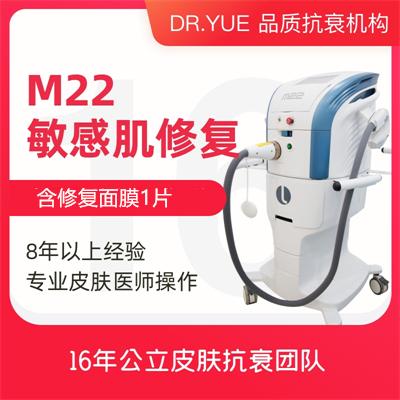 M22敏感肌修复