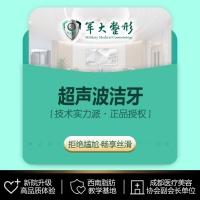 超声波洗牙 0元免费做-成都军大医院 超声波洁牙 消除牙结石保健洁牙 美白牙齿