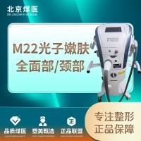 M22光子嫩肤亮白嫩肤淡斑祛痘印祛除红血丝减龄除皱