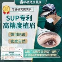眉毛种植 SUP高精密植眉术(微针)不限单位专利技术存活率高非发际线种植头顶加密美人尖植发